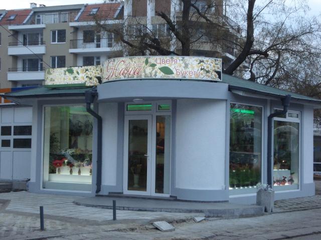 Магазин за цветя Жани - Бургас